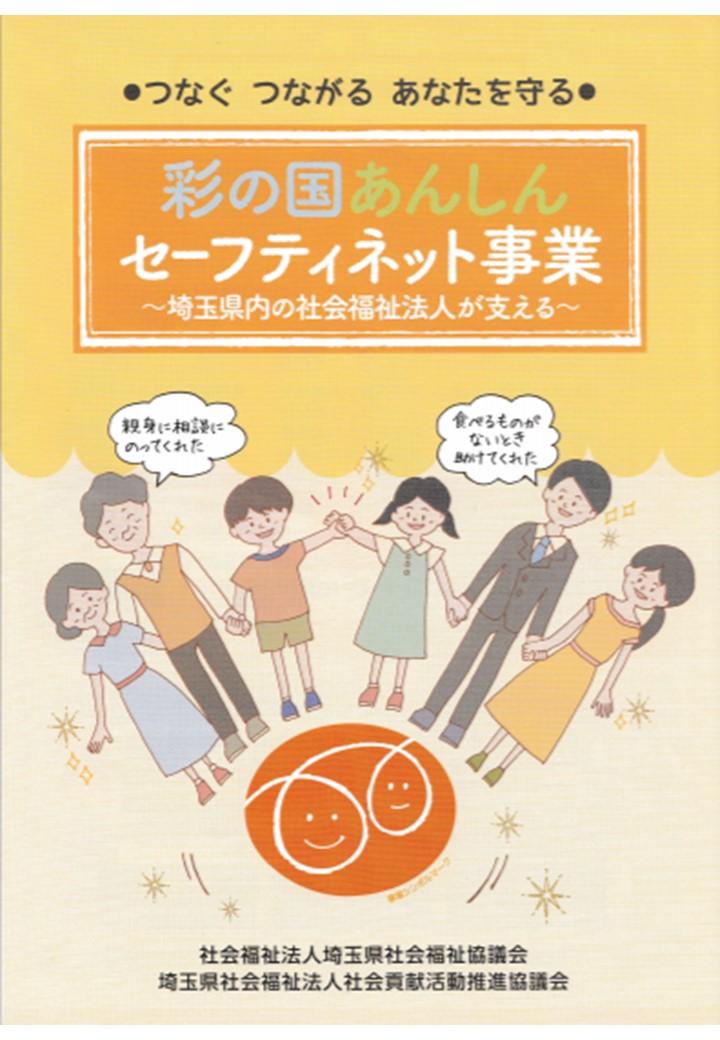 埼玉県社会福祉法人社会貢献活動推進協議会への参画