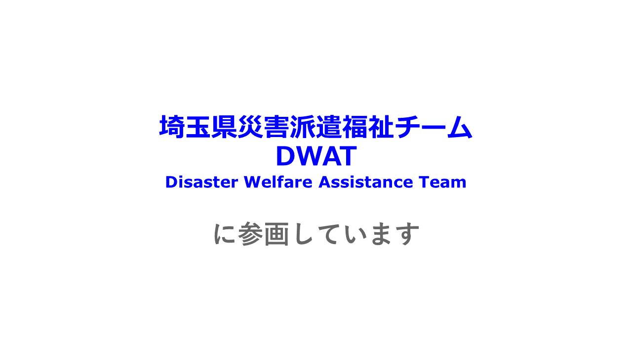 災害派遣福祉チーム(DWAT)への参画